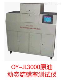 原油动态结蜡率测试仪