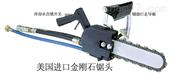 TC-JYL-6/5000矿用液压链条锯