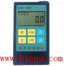 BXS10-SCH-860超聲波測厚儀