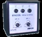 上海儀表一廠/自儀一廠Q72-PS、Q96-PS相序指示器說明書