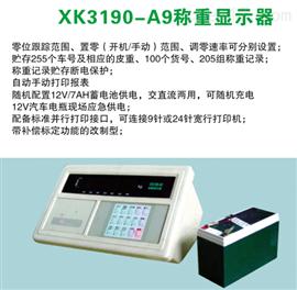 XK3190—A9苏州专业供应XK3190—A9汽车衡仪表