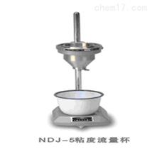 NDJ-5NDJ-5涂料年度流量杯