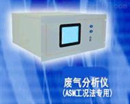 QT06-NHA-503废气分析仪 废气检测仪 废气测定仪 高准确度废气测试仪