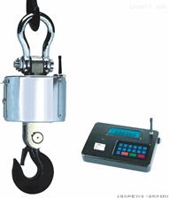 藍箭品牌OCS-SZ-BC無線電子吊秤