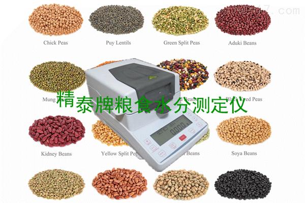 小麦水分测试仪