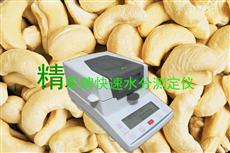 JT-K8腰果水分测试仪生产厂家 腰果水分测试仪 水分测试仪