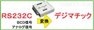 日本Nio信号转换器PQC 6100 M