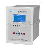 XJ1052XJ-1052 PT保护测控装置 【XJ1052参数】