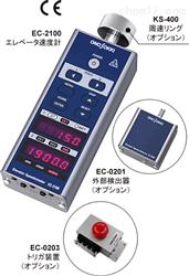 日本小野电梯车速表EC-2100