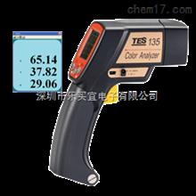 TES-135臺灣泰仕TES-135物色分析儀