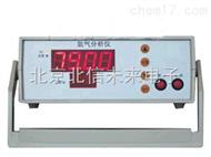QT04-ZKF-A智能氩气分析仪 气体测试分析仪 氩气测量仪