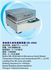 QB-9006恒温微孔快速振荡器