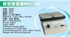 MH-1型微型振荡器
