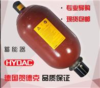 SB330-10A1/112A9-330A德国HYDAC贺德克蓄能器和皮囊都有现货特价