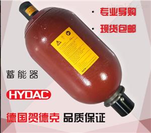德国HYDAC贺德克蓄能器和皮囊都有现货特价