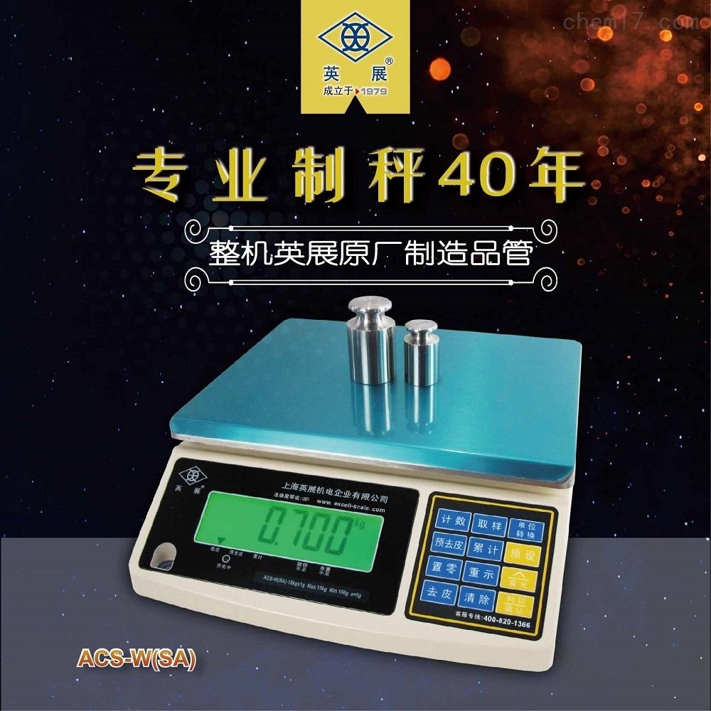EXCELL英展AWH-1.5SA/3/6/15/30kg电子台秤