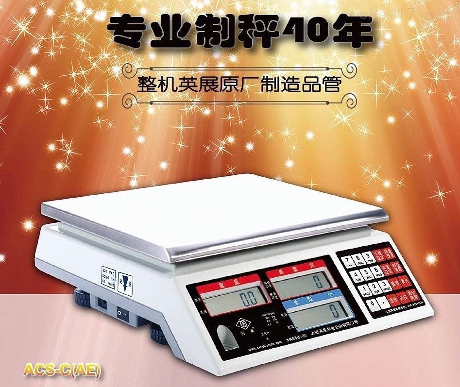 英展ALH-3kg/6kg/15kg/30kg计数电子台秤