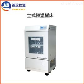 JYC-2102C上海锦玟 实验室用立式双层恒温摇床带制冷