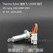 賽默飛Thermo Fisher U3000原裝鎢燈