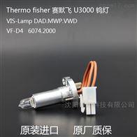 U3000赛默飞Thermo Fisher U3000原装钨灯