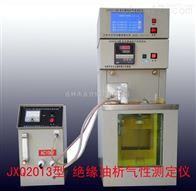 JXQ2015全自動絕緣油析氣性測定儀