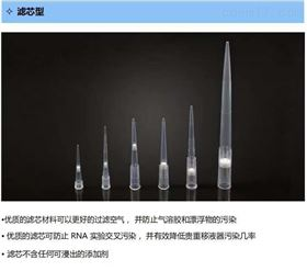 核酸检测滤芯吸头/无酶/加长10ul