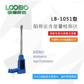 LB-1051火力发电 烟气含湿量检测 LB-1051