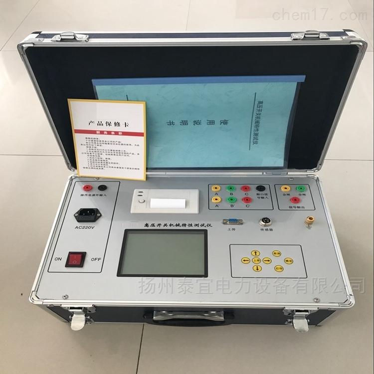 TY3001断路器特性测试仪承试五级