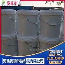wr-1088防失水變色臭味劑廠家