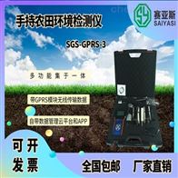 SGS-GPRS-3手持农田环境检测仪