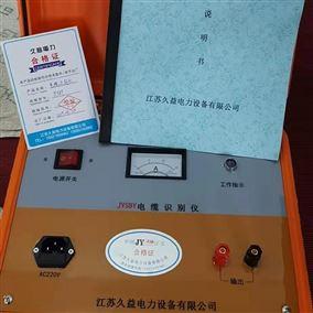 久益智能型电缆识别仪