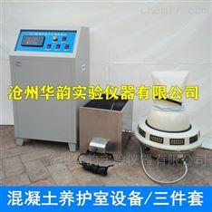 供应混凝土养护室自动控制仪,混凝土养护室控制仪,BYS-Ⅱ型养护室自动控制仪
