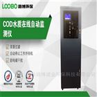 CODCOD在线水质检测仪 生产厂家 现货热供