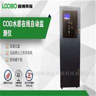 COD在线水质检测仪 生产厂家 现货热供