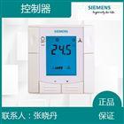 上海西门子RDF340温控器