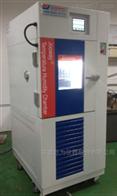 JW-浙江高低温试验箱哪个品牌好