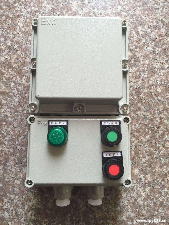 厂家直销 厂用防爆电磁启动器BQD52-10/380V 4KW可逆型铸铝材质
