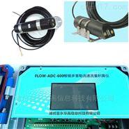 Flow-ADC-600在线多普勒流速流量仪