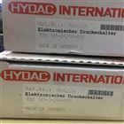 压力继电器HYDAC贺德克公司
