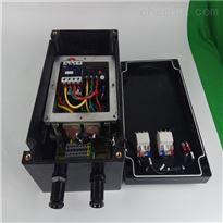 1.1KW防爆防腐磁力起动器控制器厂家