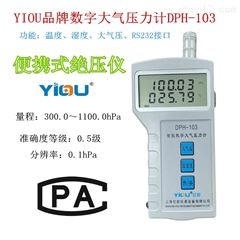 DPH-103智能数字温湿度大气压力计上海亿欧DPH-103