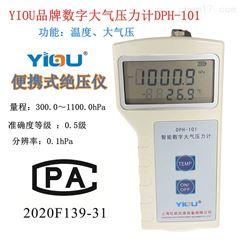 DPH-102智能数字大气压力计(带温湿度)YIOU品牌