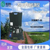 SGS-GPRS-4G农田手持检测仪