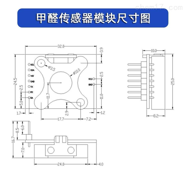 甲醛传感器尺寸图
