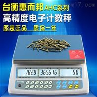 惠而邦AHC计数电子桌秤