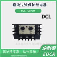 DCL-70RY7R施耐德EOCR电子式电动机保护器DCL