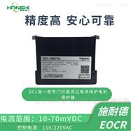 EOCR-DCL施耐德(原韩国三和)DCL-70RY7M电子继电器