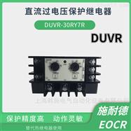 DUVR-30RY7RDUVR-直流DC电压型电子式继电器