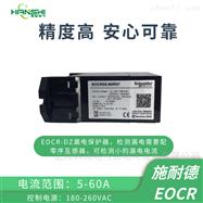 EOCRDZ-10NM7原装进口 品牌DZ 施耐德电动机保护器