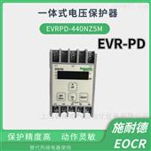 EVRFD-440NZ5M施耐德数码型分体式电压保护器EVR-FD